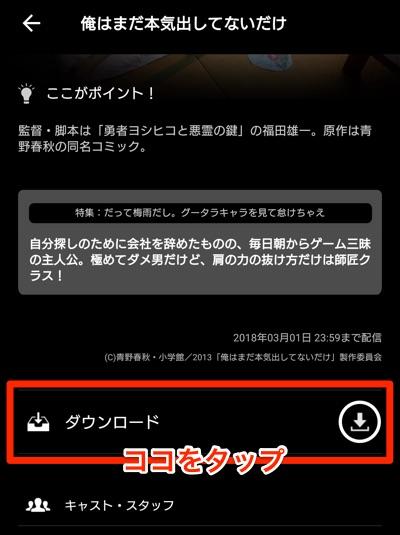 U-NEXTのダウンロードボタン