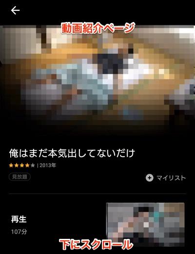 U-NEXTの動画紹介ページ