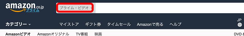 Amazonプライムビデオの検索画面