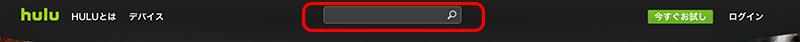 Huluの検索画面