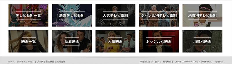 Huluのカテゴリー検索