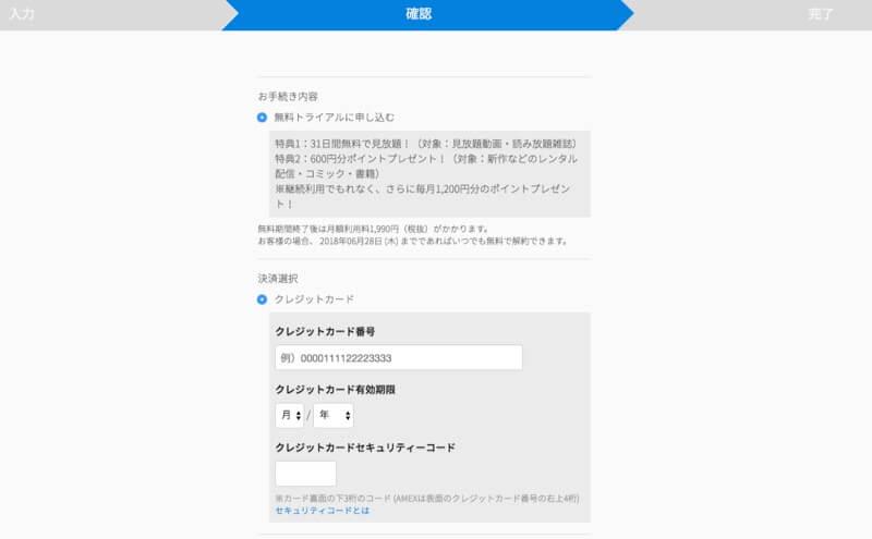 U-NEXTの登録入力画面