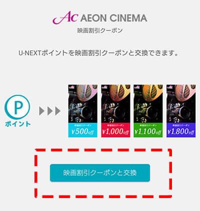 U-NEXTのイオンシネマ映画割引クーポンイ変更方法の図