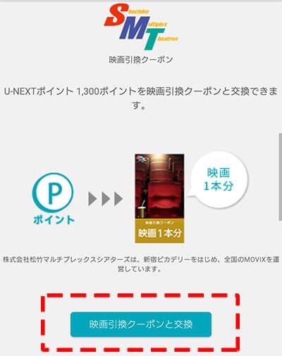 U-NEXTの松竹映画割引クーポン変更方法の図