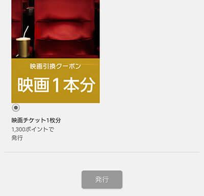 U-NEXTの松竹映画割引クーポン変更方法の図(発行)
