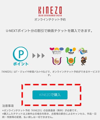 U-NEXTのKINEZO映画割引クーポン変更方法の図