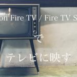 Amazon Fire TV と Fire TV Stickでテレビに映す