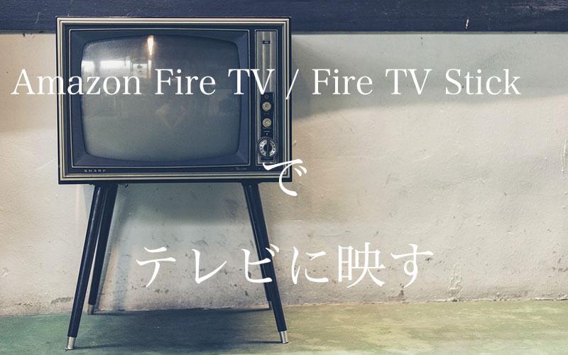 Amazon Fire TV と Fire TV Stickでテレビに映す
