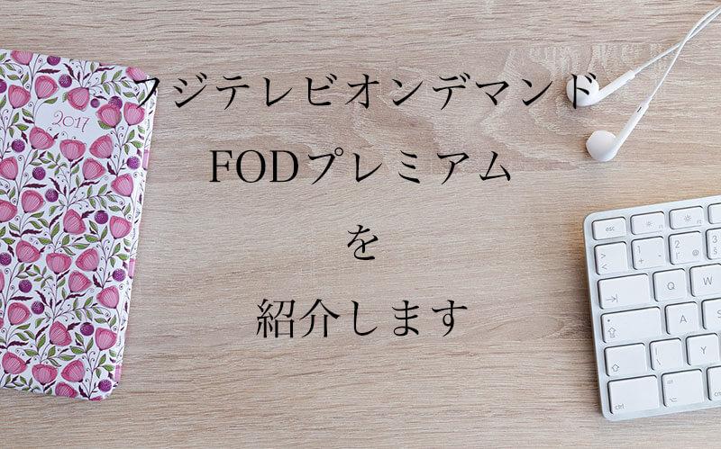 FODプレミアムの紹介