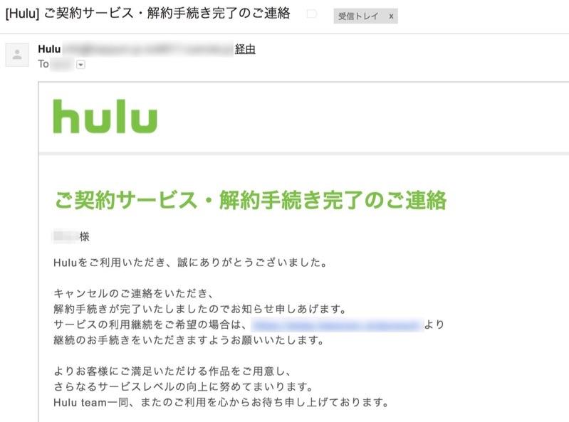 Huluの解約完了のメール